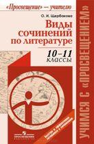 2 книги по подготовке к итоговому сочинению